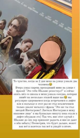 Фото №12 - Космический успех: Тимоти Шаламе сделал звездой обычного школьника из России