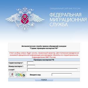 Фото №1 - Подлинность российских паспортов можно проверить в Интернет