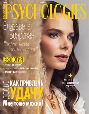 Журнал Psychologies номер 177