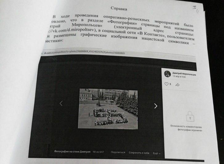 Фото №2 - На кузбасского правозащитника составили протокол из-за фотографии флешмоба в честь 55-летия полета Гагарина в космос