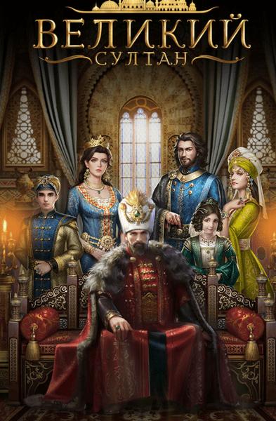 Фото №1 - Будь осторожнее: житель Петербурга потерял более 760 тысяч рублей в игре «Великий султан»