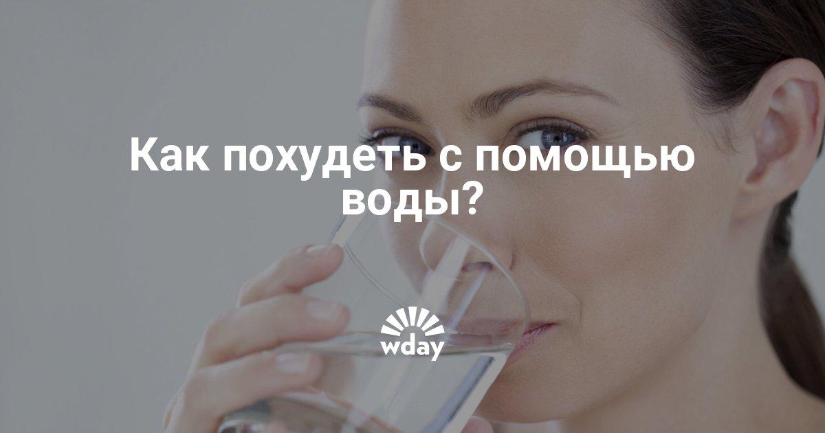 Как сбросит вес с помощью воды