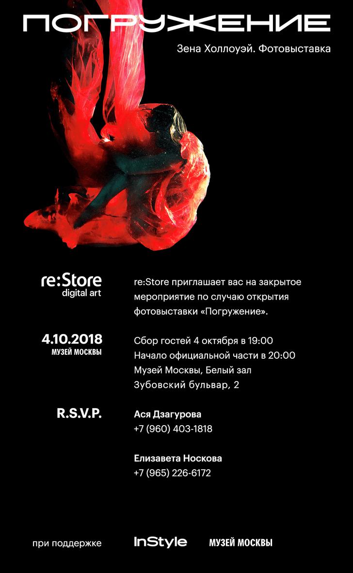 Фото №1 - re:Store откроет выставку подводных фотографий Зены Холлоуэй, снятых на iPhone