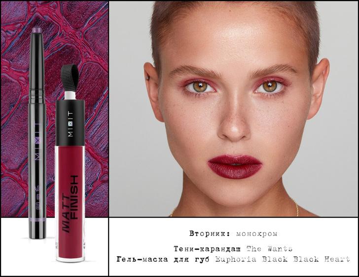 Фото №3 - Неделя красоты: 7 оригинальных вариантов макияжа и ухода на каждый день от Mixit