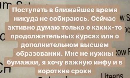 Фото №2 - Катя Адушкина не собирается получать высшее образование