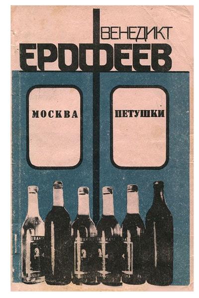 Фото №8 - 8 русских книг, по которым иностранцы познают смысл жизни
