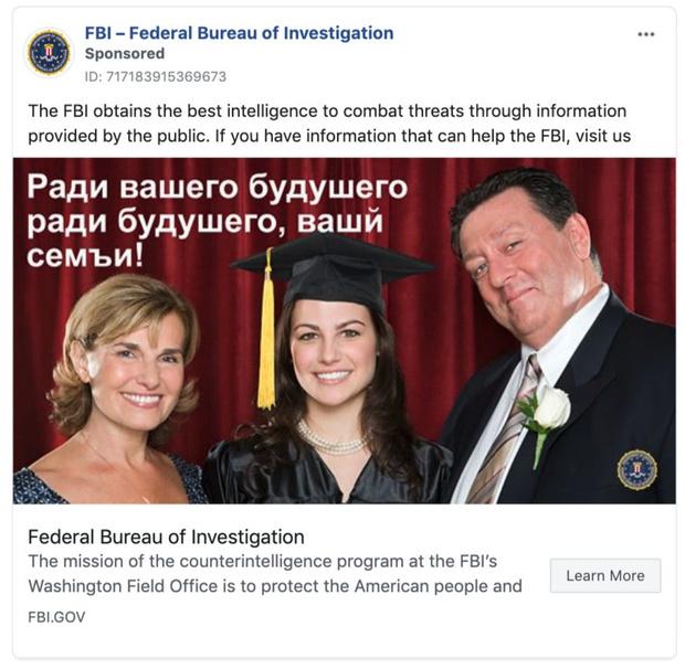 Фото №1 - ФБР решило вербовать русских шпионов на Facebook и выпустило рекламу с ошибками