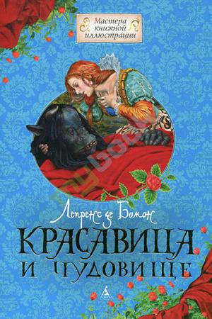 Фото №3 - Неоригинальная классика: 6 русских сказок по заимствованным сюжетам
