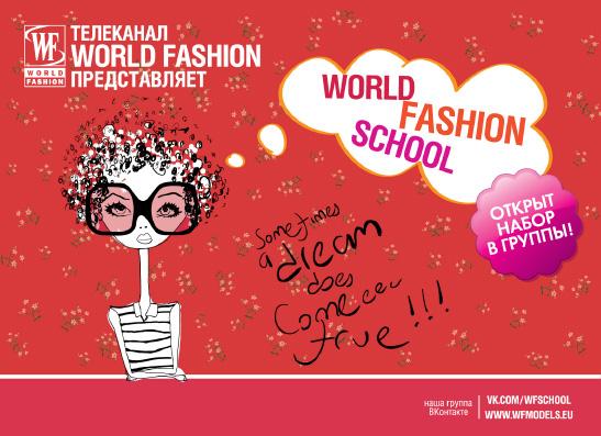 Фото №1 - В Москве открыли набор в группы World Fashion School