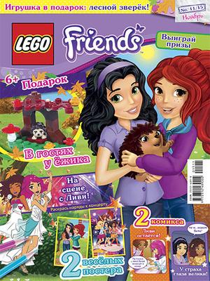Фото №2 - Вышел в свет ноябрьский выпуск журнала «LEGO Friends»