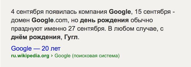 Фото №1 - Как Яндекс поздравил Гугл с днем рождения?