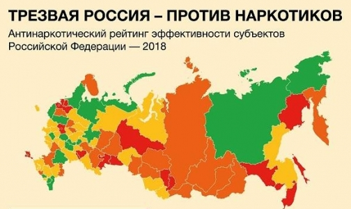 Фото №1 - Петербург вошел в пятерку самых проблемных по наркотикам регионов страны