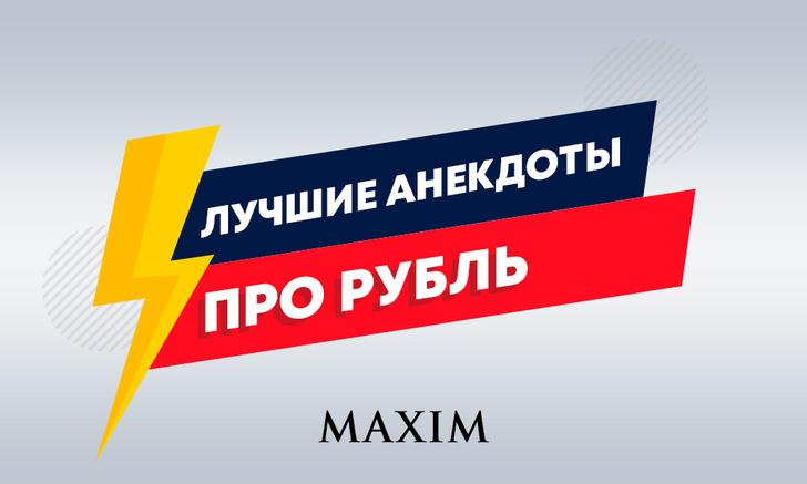 Фото №1 - Лучшие анекдоты про рубль и доллар
