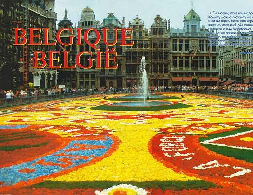 Фото №1 - Бельгия