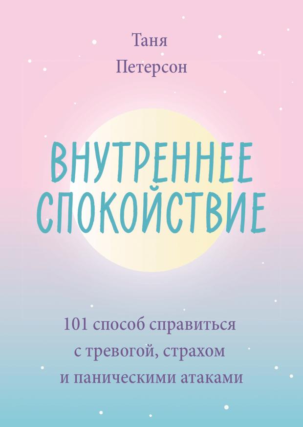 Фото №1 - Цветы внутри: 10 книг, которые станут отличным подарком на 8 марта