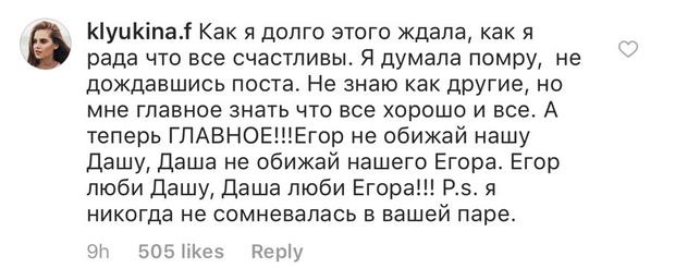 Фото №8 - Егор Крид выложил совместное видео с Дашей Клюкиной в свой день рождения