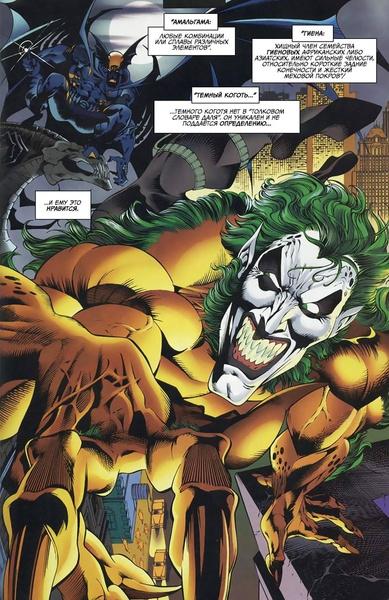 Фото №6 - Топ-7 безумных версий Джокера, о которых ты могла не знать