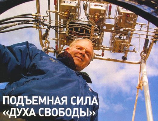 """Фото №1 - Подъемная сила """"духа свободы"""""""