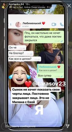 Фото №2 - А Насте смешно: Тарасов пошутил над будущим сыном