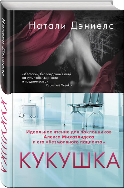Фото №7 - Любителям триллеров: 10 книг, от которых кровь стынет в жилах