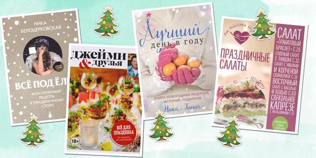 Фото №2 - 7 книг с новогодними рецептами