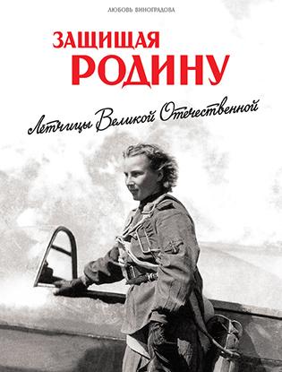 Фото №1 - Лица военного времени: 5 лучших биографических романов