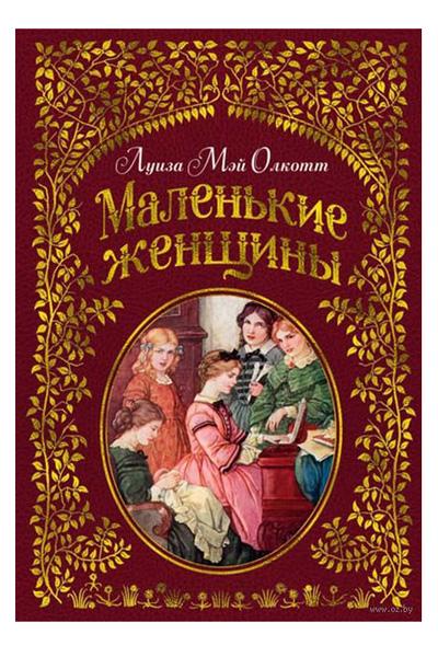 Фото №7 - 10 книжных бестселлеров XIX века, актуальных и в наше время