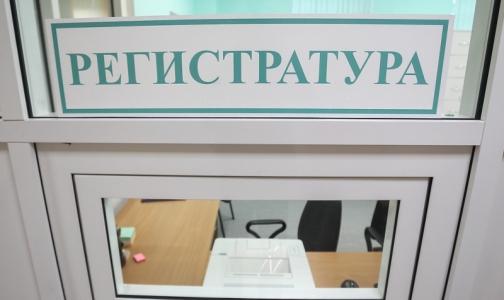 Фото №1 - Петербургские поликлиники будут работать по выходным