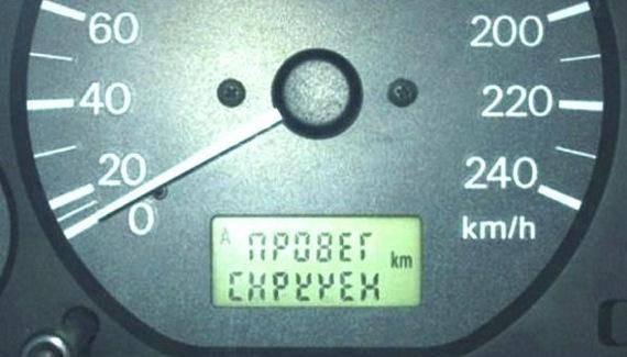 Фото №2 - 9 способов узнать реальный пробег автомобиля