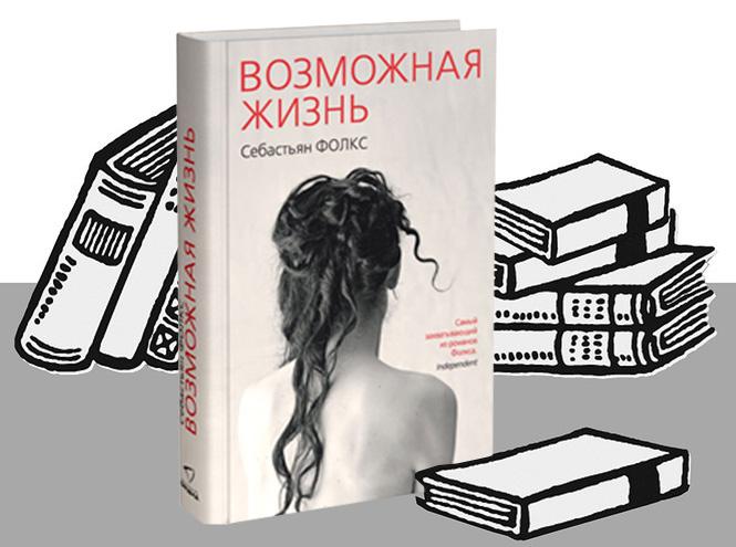 Фото №2 - 5 лучших книг, чтобы скоротать вечер