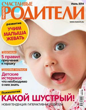 Фото №1 - «Счастливые родители» в июле (2014)