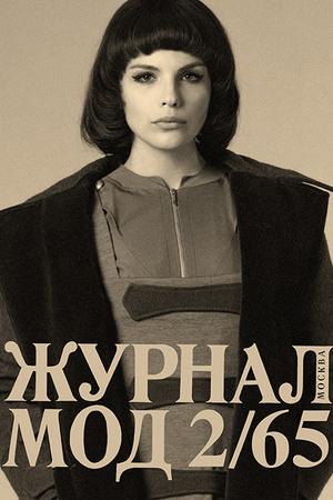 Фото №2 - Регина Збарская: настоящая жизнь Красной королевы