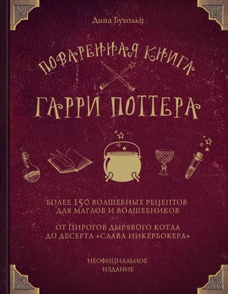 Фото №6 - 7 потрясающих книг, которые ты захочешь подарить самой себе