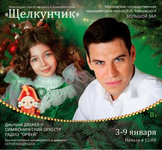 Фото №5 - Ёлки-2014: выбираем лучшие новогодние представления для детей