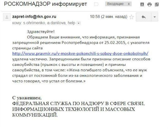 Фото №2 - Роскомнадзор запретил СМИ указывать причины самоубийств
