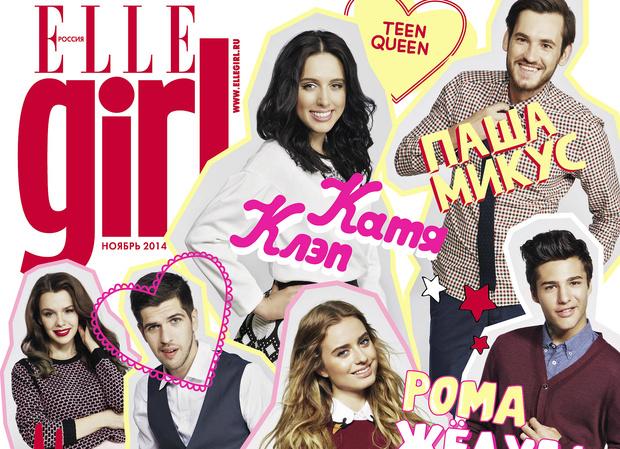 Фото №1 - Новый номер Elle Girl в продаже с 17 октября