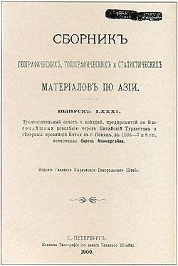 Фото №4 - Неизвестная экспедиция полковника Маннергейма