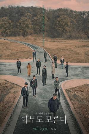Фото №1 - 13 новых корейских дорам, которые стартуют в марте