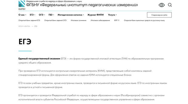Фото №6 - Back to school: полезные сайты для подготовки к ЕГЭ по математике и русскому