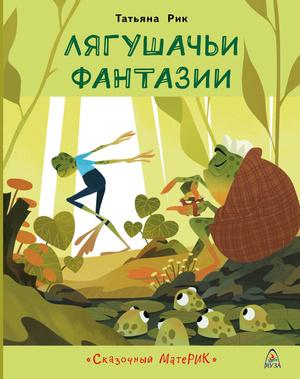 Фото №7 - Читаем вместе: 7 книг, которые понравятся и детям, и родителям