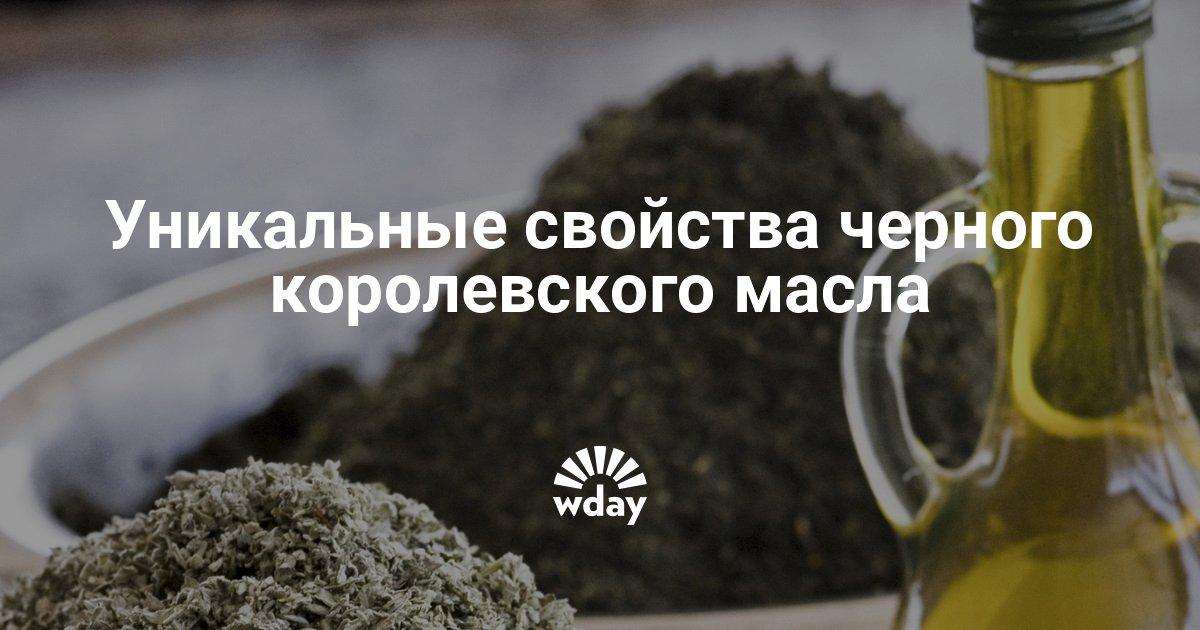 Как Правильно Пить Семена Тмина Для Похудения. Как применять черный тмин для похудения в виде семян и масла?