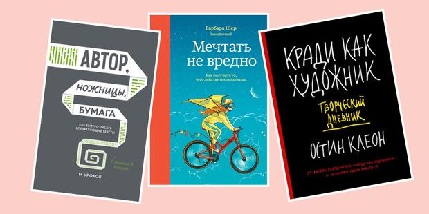 Фото №2 - 9 книг, которые нужно прочитать, чтобы стать успешным блогером