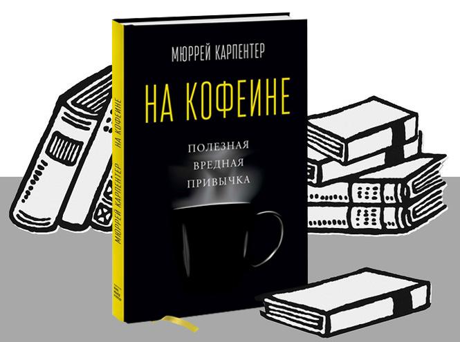 Фото №2 - 6 книг, чтобы лучше разбираться в людях и мире вокруг