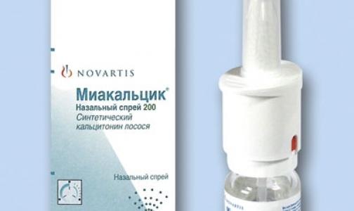 Фото №1 - Производитель отзывает из продажи все серии лекарства от остеопороза