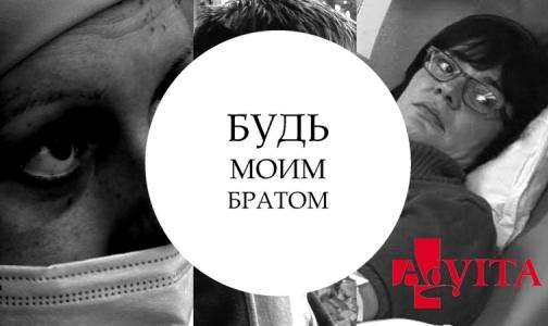 Фото №1 - В Петербурге покажут фильм о детях с лейкозом и донорах костного мозга