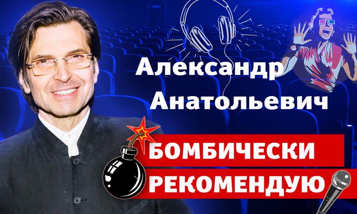 Фото №1 - Бомбически рекомендую: ведущий Александр Анатольевич советует понравившиеся фильм, сериал и город