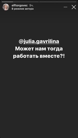 Фото №2 - Юля Гаврилина покинет Hype House (и появится в Dream Team)?! 😲