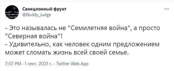 Фото №4 - Лучшие шутки про школьника, который поправил Путина на открытом уроке
