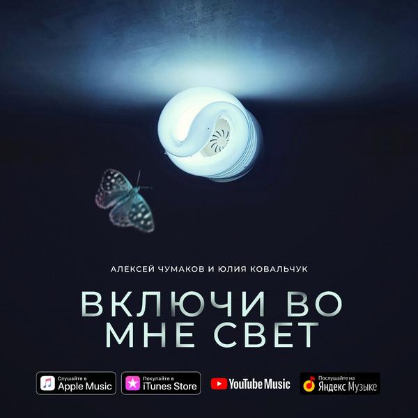 Фото №1 - Алексей Чумаков и Юлия Ковальчук поделились своим рецептом счастья