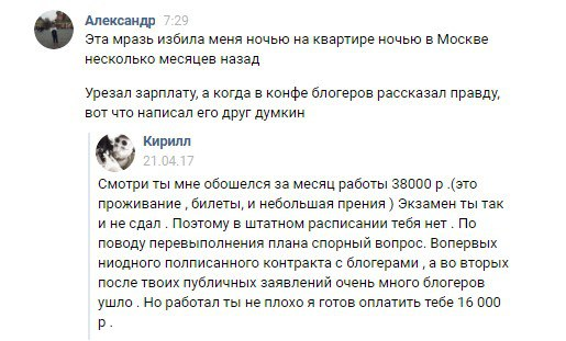 Фото №1 - Что произошло между Юрой Хованским и Кириллом Калашниковым после VKfest?